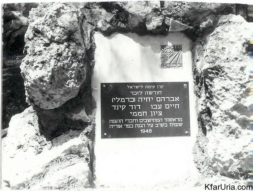 גלעד לזכר הנופלים בקרב על כפר אוריה 1948