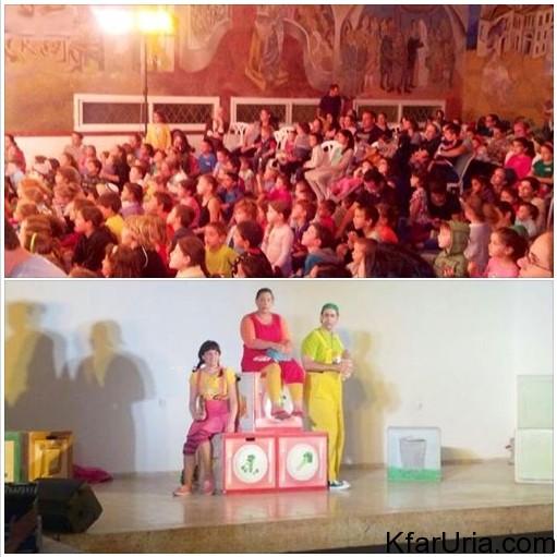 הצגה בכפר אוריה