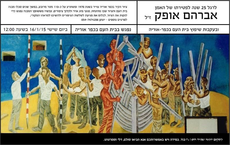 מנקים את ציור הקיר של אברהם אופק בכפר אוריה