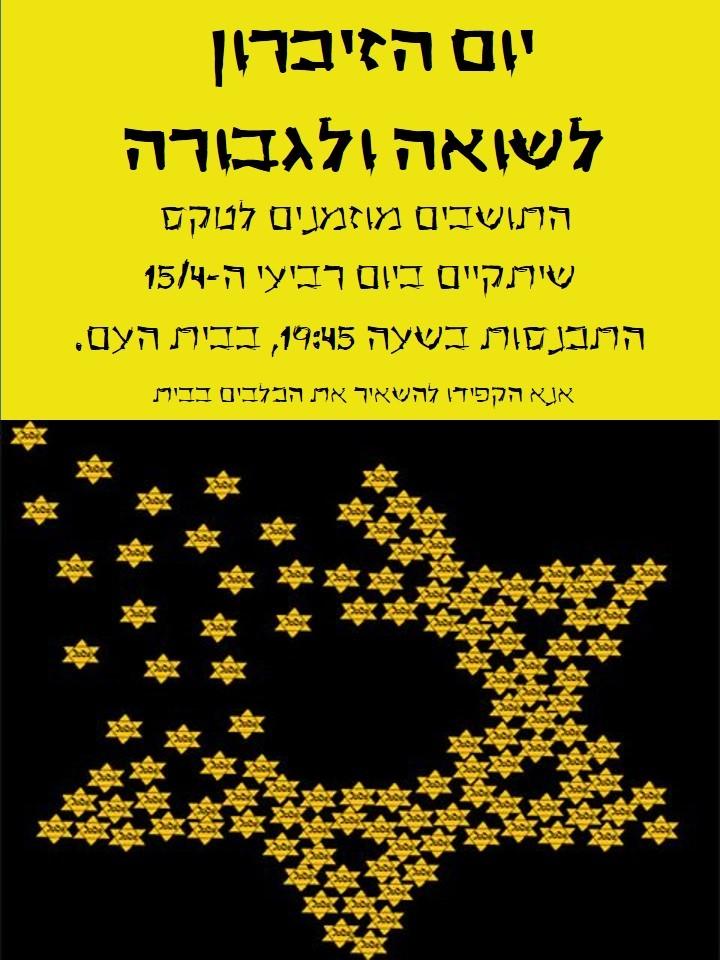 יום הזיכרון לשואה ולגבורה בכפר אוריה