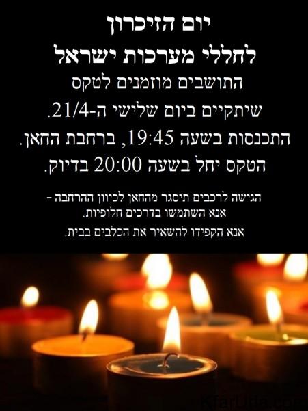 הזמנה לטקס יום הזיכרון 2015