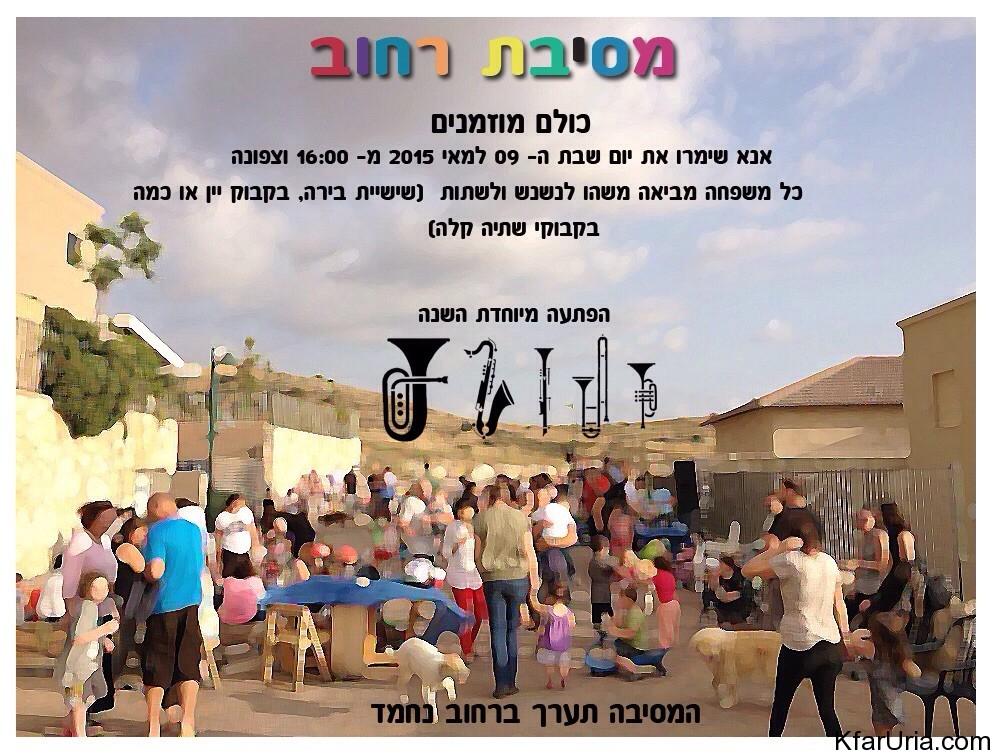 מסיבת רחוב כפר אוריה 2015