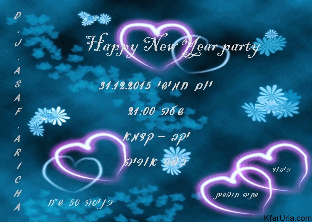 מסיבת שנה חדשה 2015