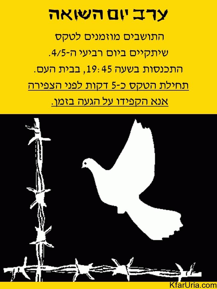 ערב יום השואה 2016