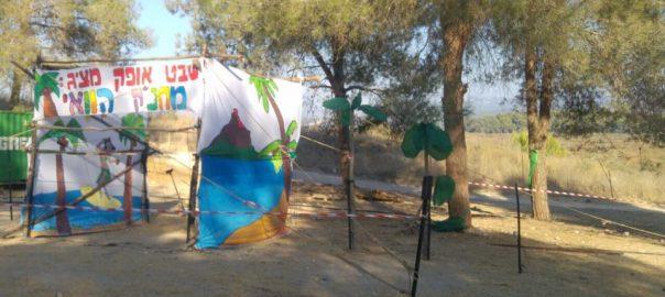 שבט אופק כפר אוריה מחנה קיץ 2016 1