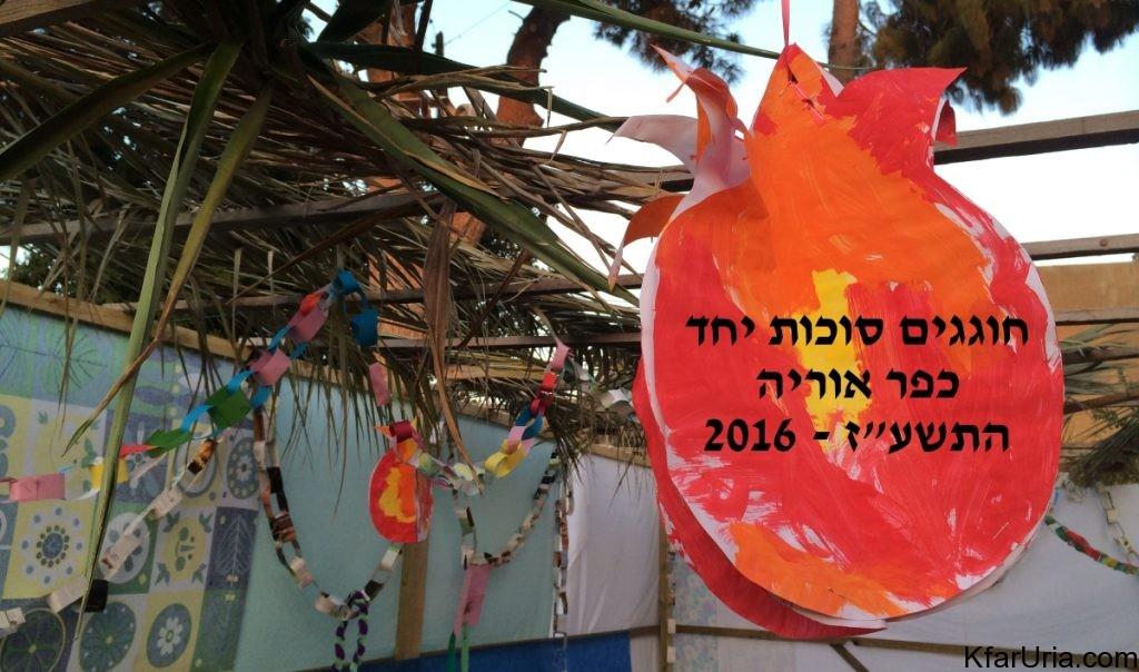 סוכות כפר אוריה 2016