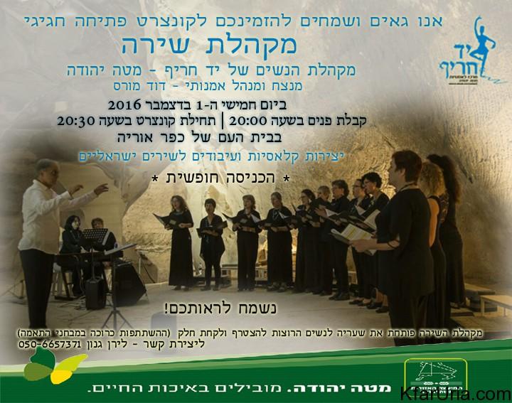 הזמנה לקונצרט מקהלת יד חריף מטה יהודה