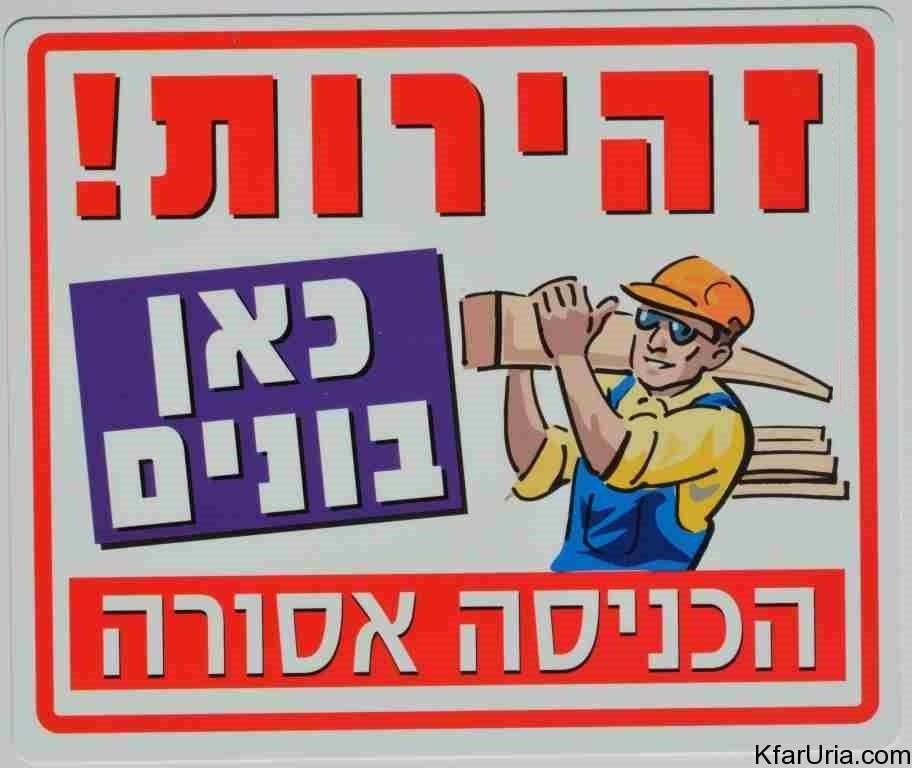 זהירות כאן בונים