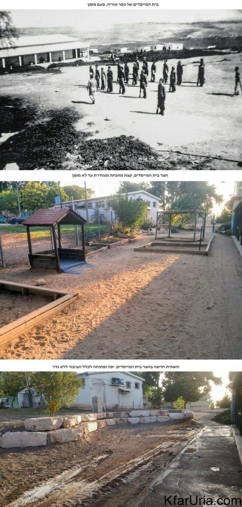חצר בית המייסדים של כפר אוריה אז ועכשיו