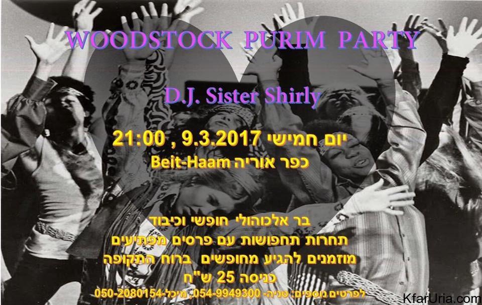 מסיבת פורים כפר אוריה 2017