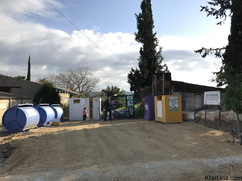 פינת המיחזור של כפר אוריה 1