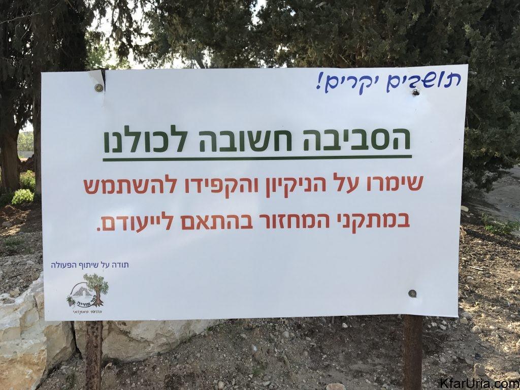 פינת המיחזור של כפר אוריה 5