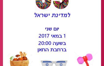יום העצמאות כפר אוריה 2017