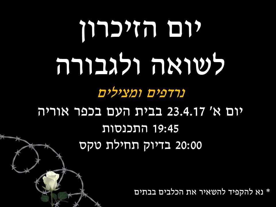 יום השואה כפר אוריה 2017