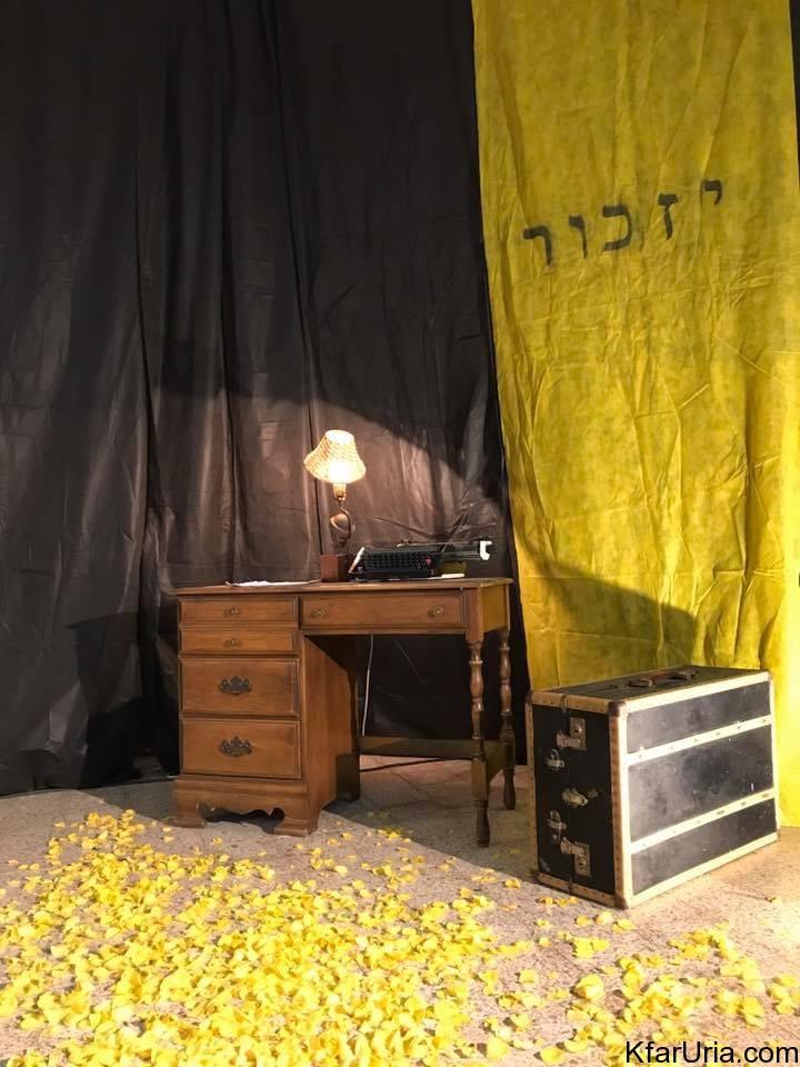 יום השואה 2017 כפר אוריה 1