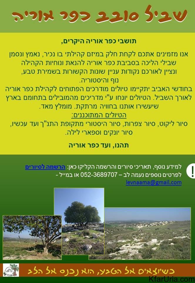 שביל סובב כפר אוריה 1