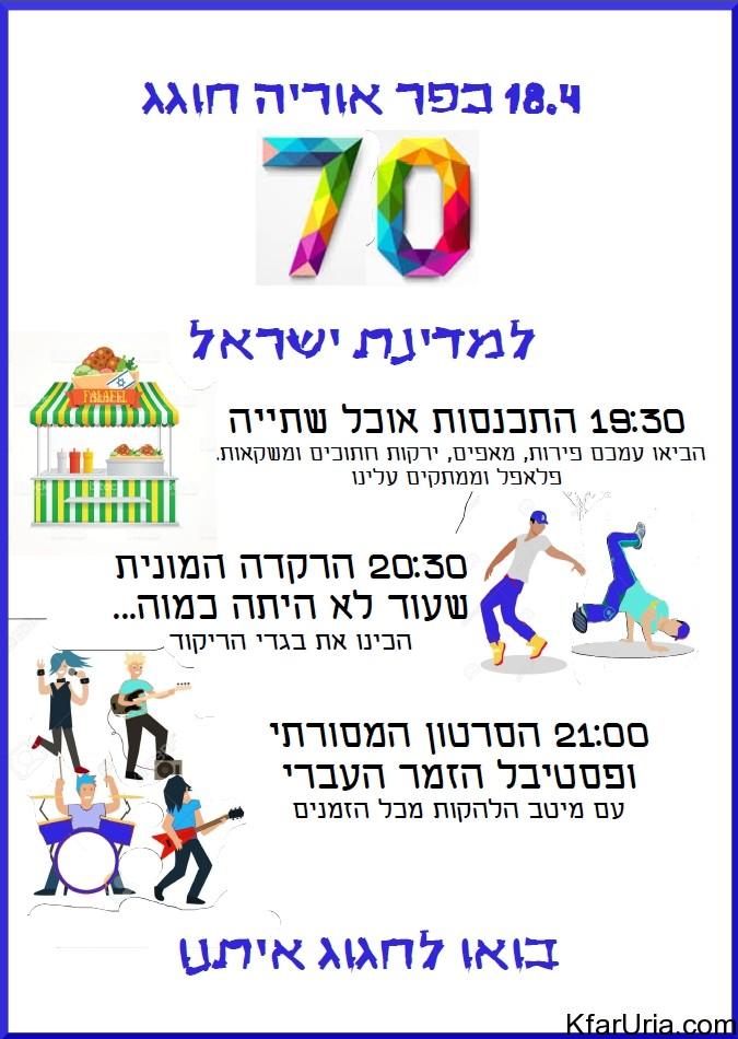 יום העצמאות 70 כפר אוריה